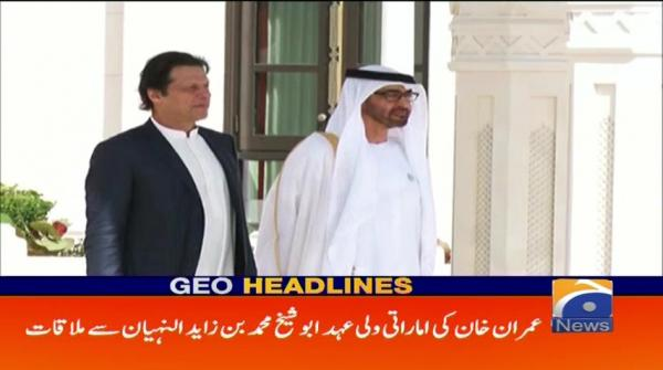 Geo Headlines - 08 AM - 19 November 2018