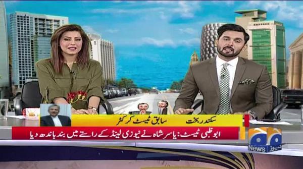 جیو پاکستان - 19 نومبر 2018ء