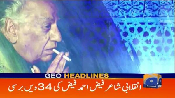 Geo Headlines - 08 AM - 20 November 2018