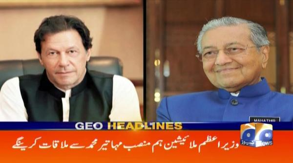 Geo Headlines - 09 AM - 20 November 2018