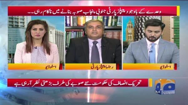 Geo Pakistan - 20 November 2018