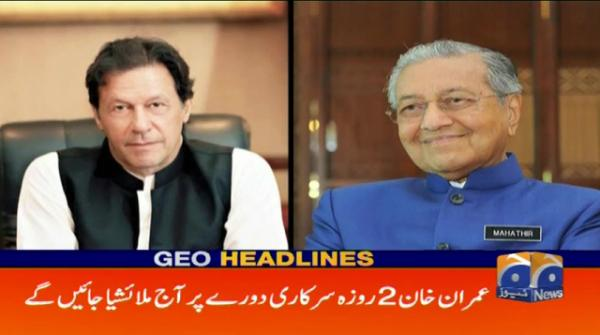 Geo Headlines - 05 AM - 20 November 2018