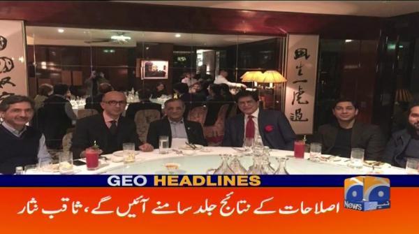 Geo Headlines - 10 AM - 21 November 2018
