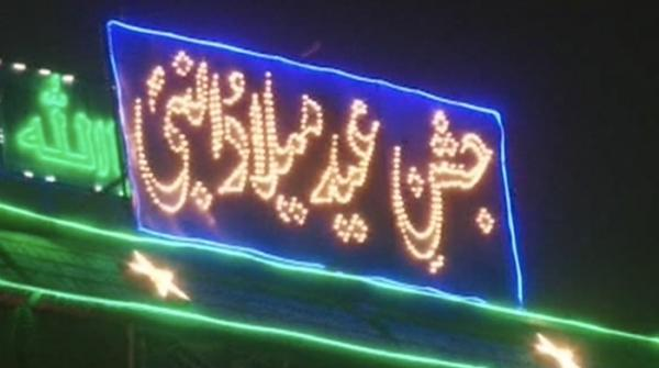 Eid Milad-un-Nabi (Peace Be Upon Him) celebrated with religious fervour