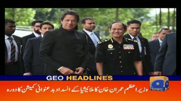 Geo Headlines - 02 PM - 21 November 2018