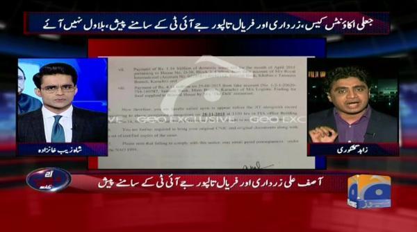 Aaj Shahzeb Khanzada Kay Sath - 28 November 2018