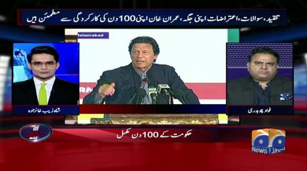 آج شاہ زیب خان ذادہ کے ساتھ - 29 نومبر 2018ء