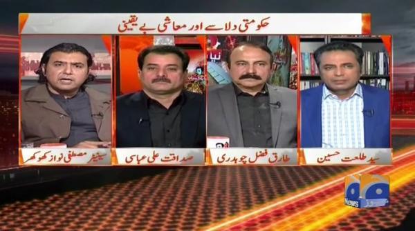 Naya Pakistan - 01 December 2018