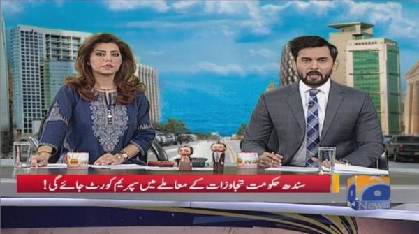 Geo Pakistan - 03 December 2018