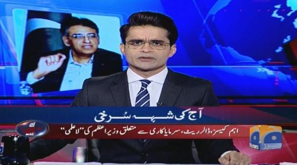 Aaj Shahzeb Khanzada Kay Sath -  04 December 2018