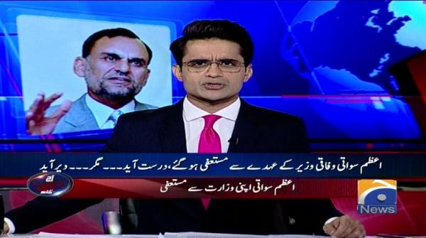 Aaj Shahzeb Khanzada Kay Sath - 06 December 2018