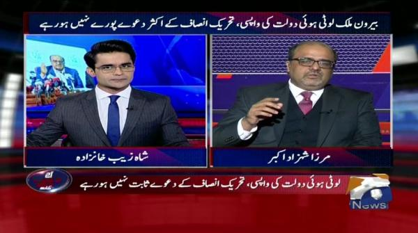 Aaj Shahzeb Khanzada Kay Sath - 07 December 2018