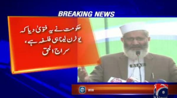 Govt's honeymoon is over, it's time to deliver: Siraj