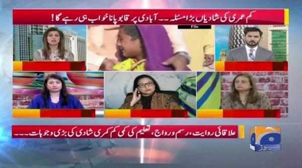 Geo Pakistan - 10 December 2018