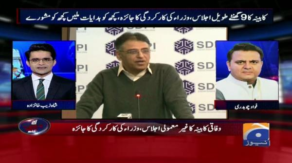Aaj Shahzeb Khanzada Kay Sath - 10 December 2018