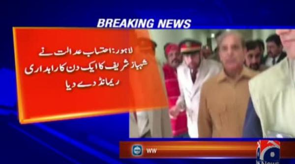 NAB court grants one-day transit remand of Shehbaz to attend NA session