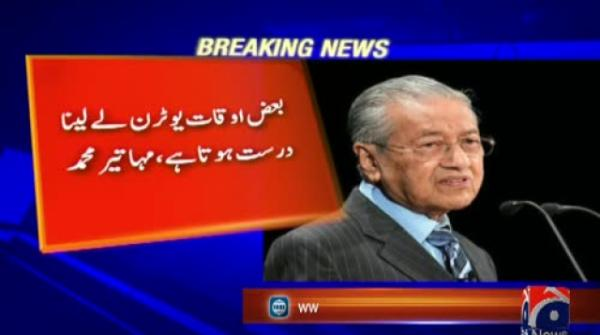 Malaysian PM shares same opinion on U-turns as PM Imran