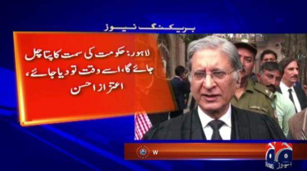 100 days not enough to tell if govt headed in right direction: Aitzaz Ahsan