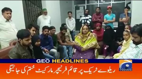 Geo Headlines - 08 AM - 11 December 2018
