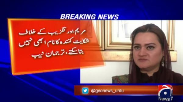 NAB begins probe into Marriyum Aurangzeb's assets