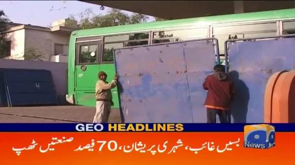 Geo Headlines - 11 PM - 12 December 2018