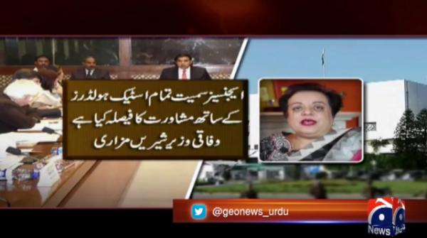 Shireen Mazari responds to Mohsin Dawars NA speech