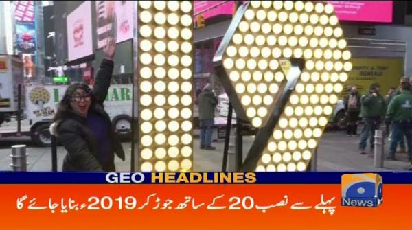 Geo Headlines - 05 AM - 13 December 2018