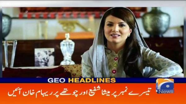 Geo Headlines - 08 AM - 13 December 2018