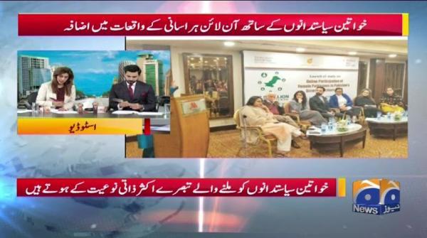 Geo Pakistan 13-December-2018