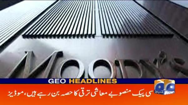 Geo Headlines - 04 PM - 13 December 2018