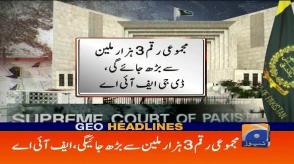 Geo Headlines - 06 PM - 13 December 2018