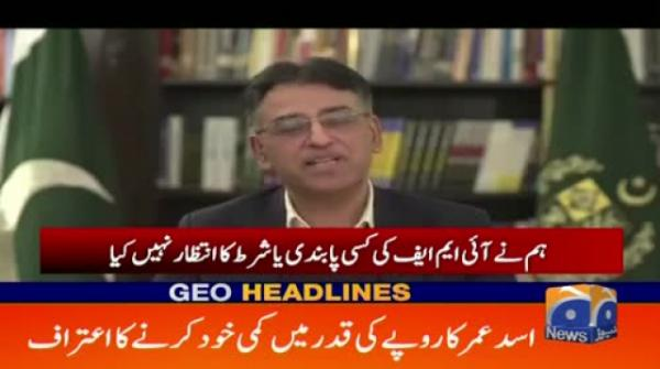 Geo Headlines - 12 AM - 13 December 2018