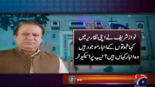Lawyer to satisfy accountability court Nawaz is honest and trustworthy, says judge