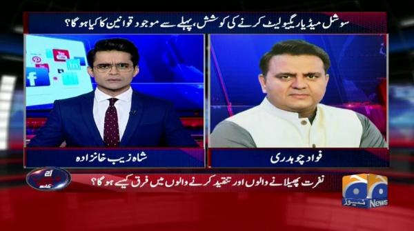 Aaj Shahzeb Khanzada Kay Sath - 14 December 2018