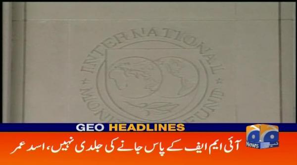 Geo Headlines - 08 AM - 15 December 2018