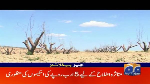 Geo Headlines - 10 AM - 15 December 2018