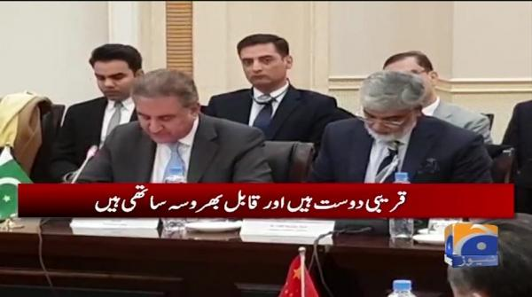 Pakistan, China and Afghanistan will have to collectively foil enemies' designs: Qureshi
