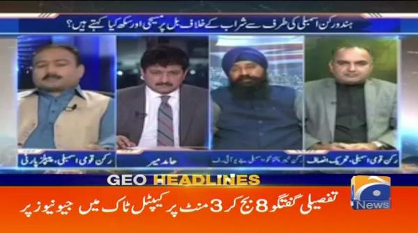 Geo Headlines - 06 PM - 15 December 2018