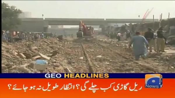 Geo Headlines - 09 AM - 16 December 2018