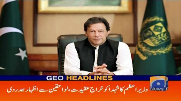 Geo Headlines - 11 AM - 16 December 2018