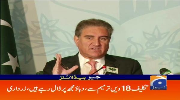 Geo Headlines - 07 PM - 16 December 2018