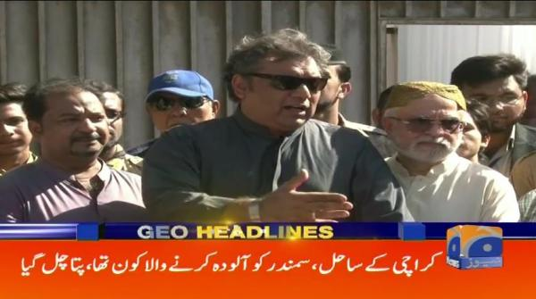 Geo Headlines - 09 PM - 16 December 2018