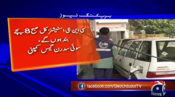 SSGC takes back notification, CNG stations to remain open tonight