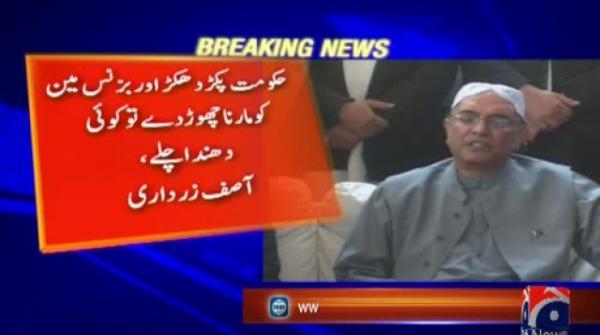 fayyaz ul hasan chohan reply to Asif zardari