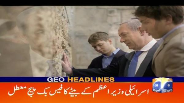 Geo Headlines - 08 AM - 17 December 2018