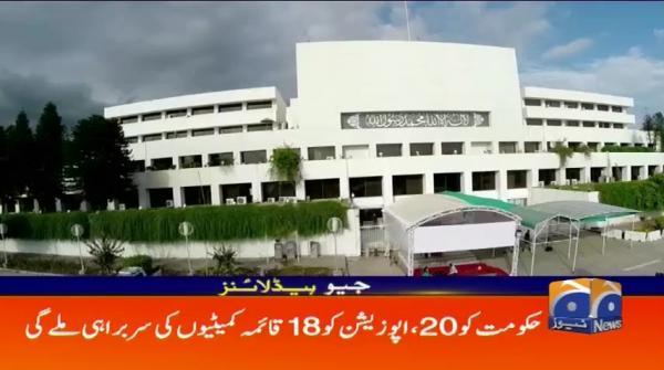 Geo Headlines - 11 PM - 17 December 2018