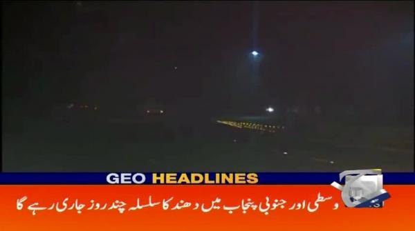 Geo Headlines - 05 AM - 18 December 2018