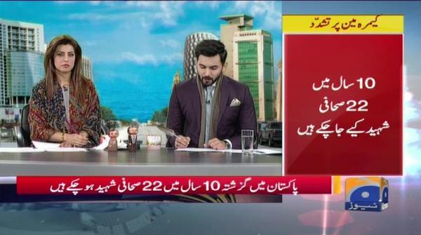 جیو پاکستان - 18 دسمبر 2018ء