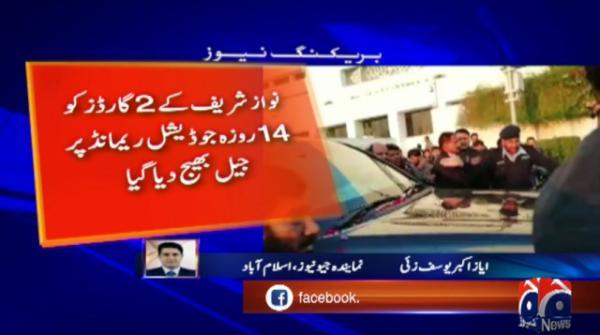 Attack on cameraman: Nawaz's security guards sent to jail on judicial remand