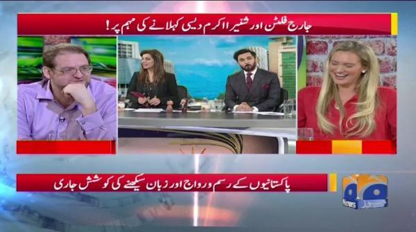 Geo Pakistan 19-December-2018